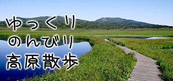 ゆっくりのんびり高原散歩